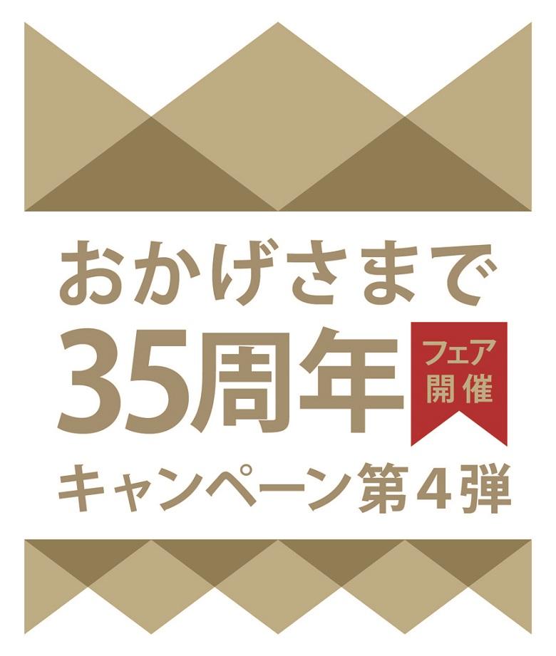 センチュリー21 おかげさまで35周年フェア開催! キャンペーン第4弾!